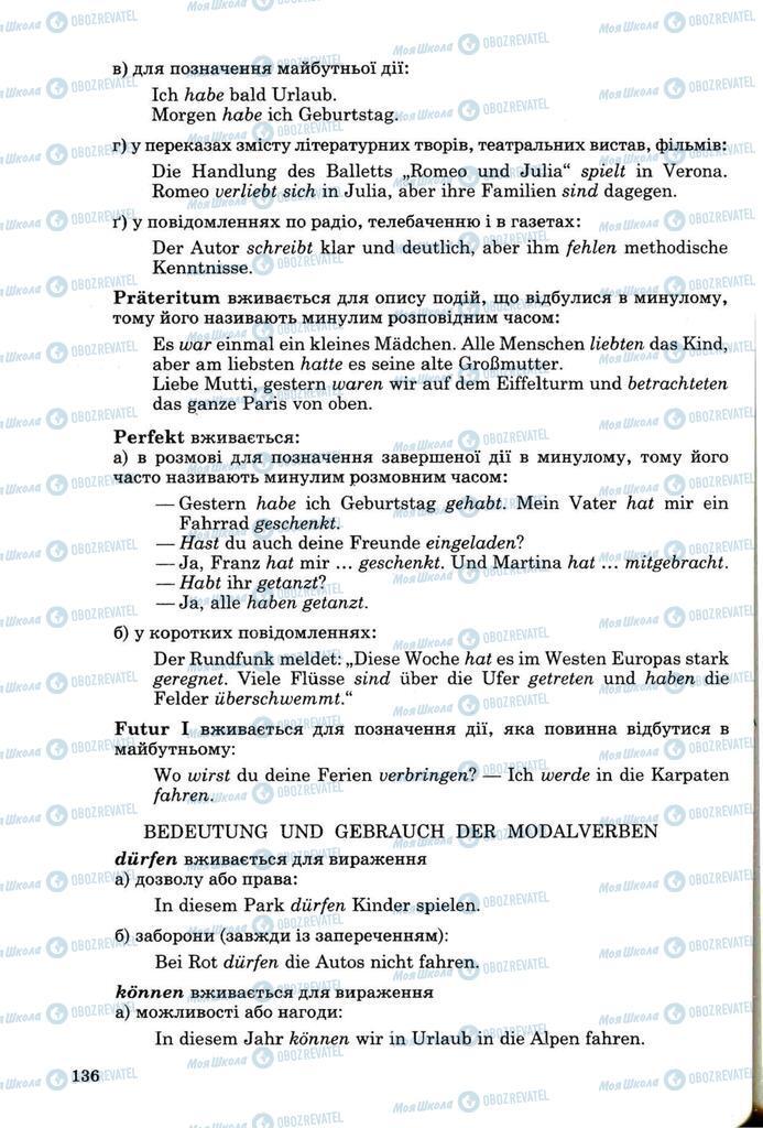 Підручники Німецька мова 8 клас сторінка 135