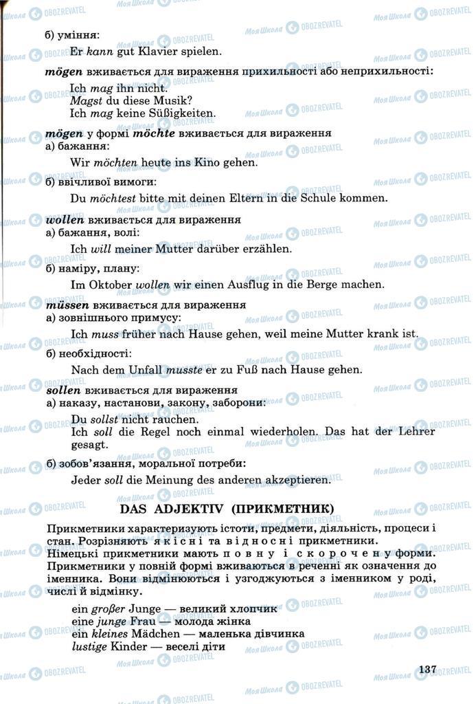 Підручники Німецька мова 8 клас сторінка 136
