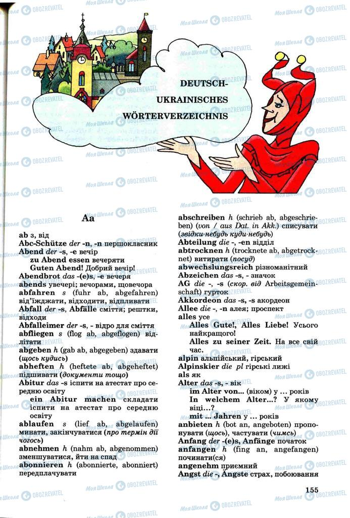 Підручники Німецька мова 8 клас сторінка 154