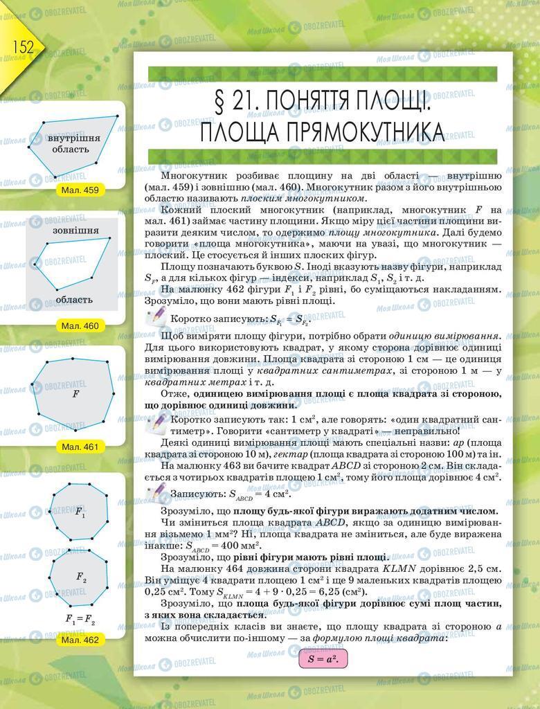 Учебники Геометрия 8 класс страница  152