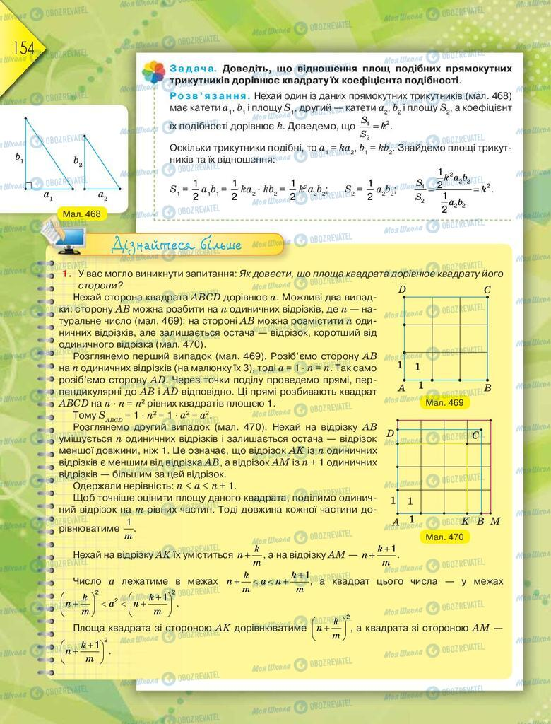 Учебники Геометрия 8 класс страница 154