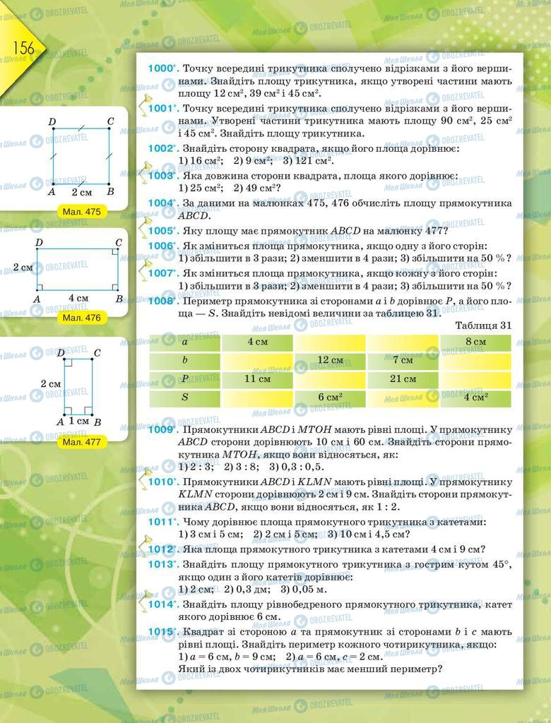 Учебники Геометрия 8 класс страница 156
