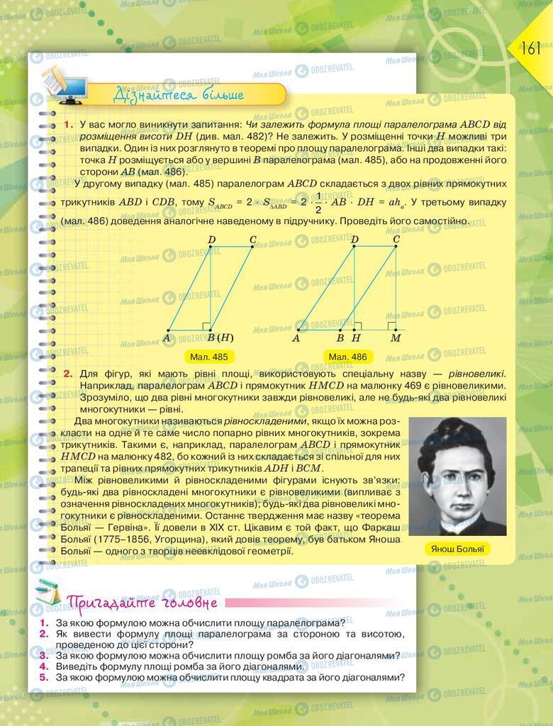Учебники Геометрия 8 класс страница 161