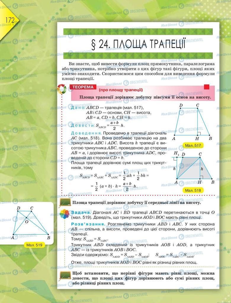 Учебники Геометрия 8 класс страница  172