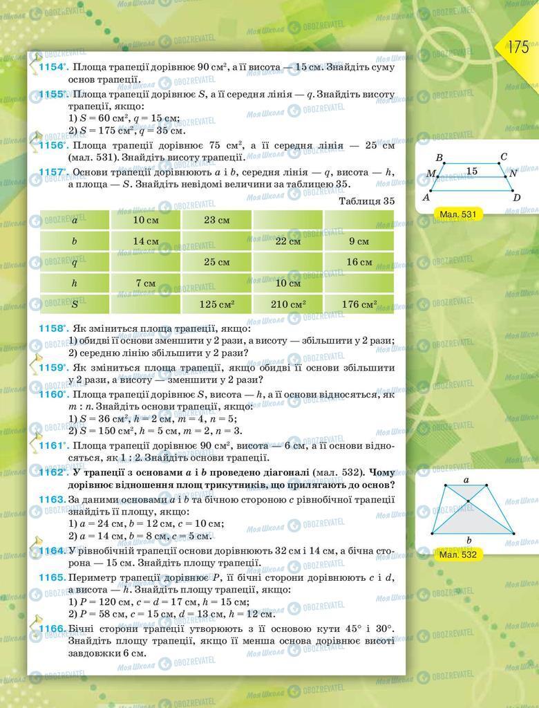 Учебники Геометрия 8 класс страница 175