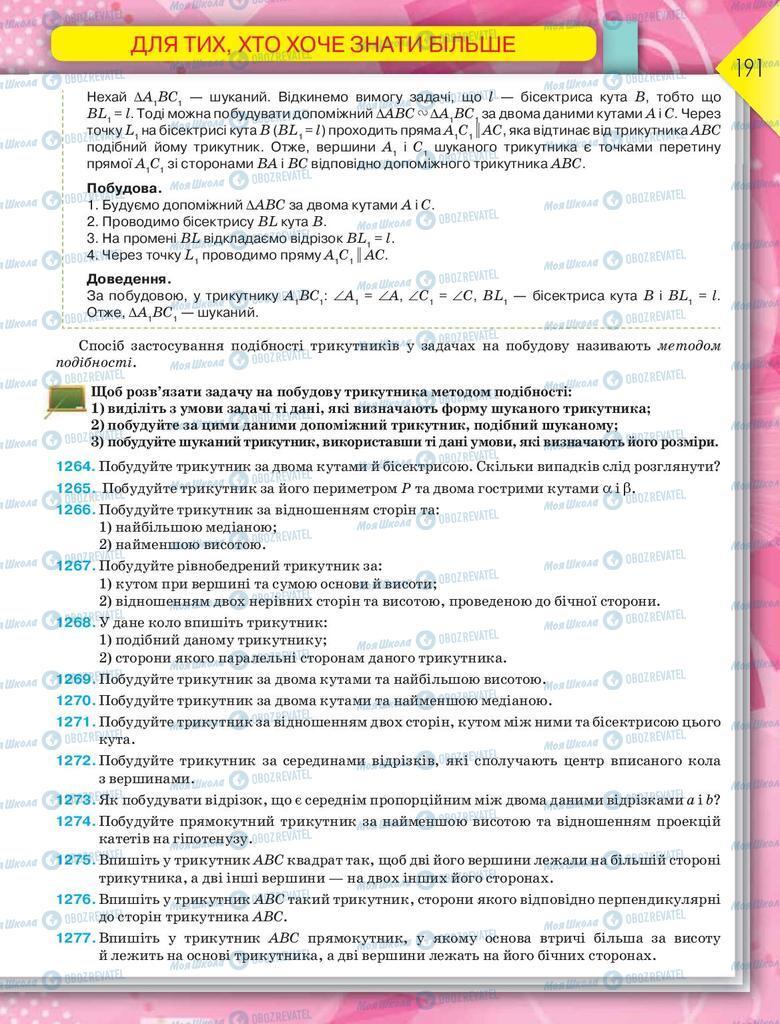Підручники Геометрія 8 клас сторінка 191