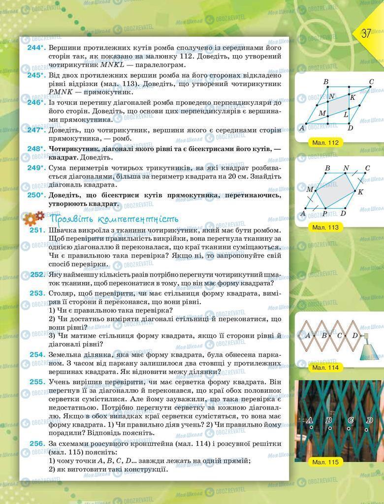 Підручники Геометрія 8 клас сторінка 37