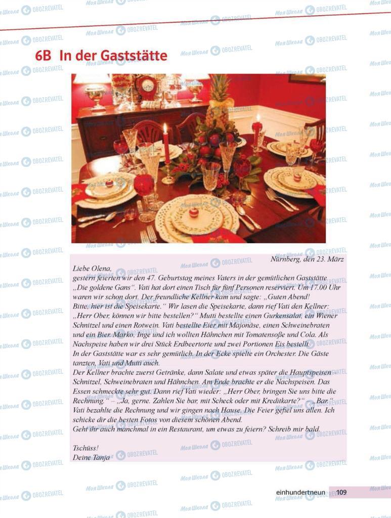 Підручники Німецька мова 8 клас сторінка 109
