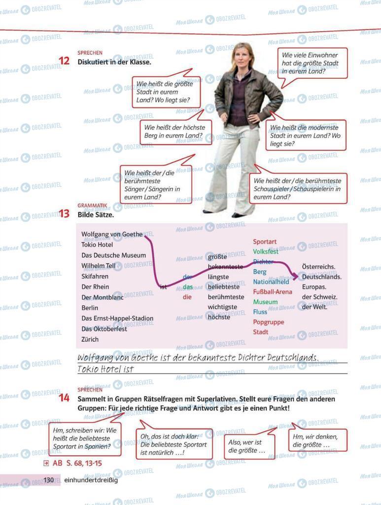 Учебники Немецкий язык 8 класс страница 130