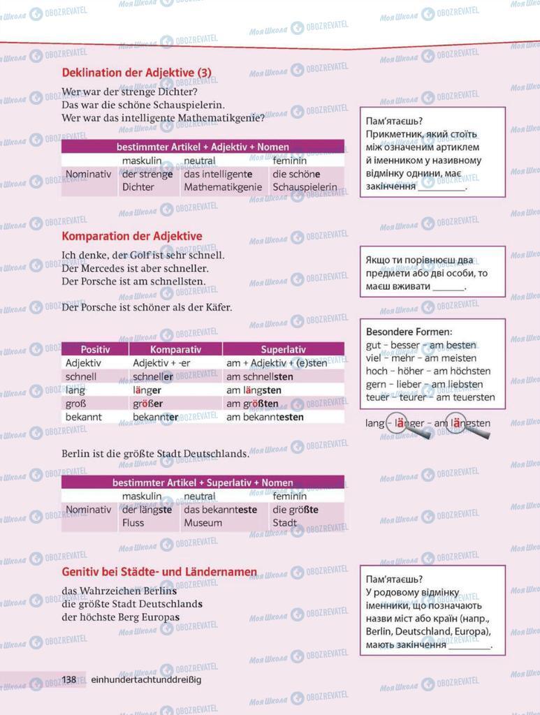 Учебники Немецкий язык 8 класс страница 138