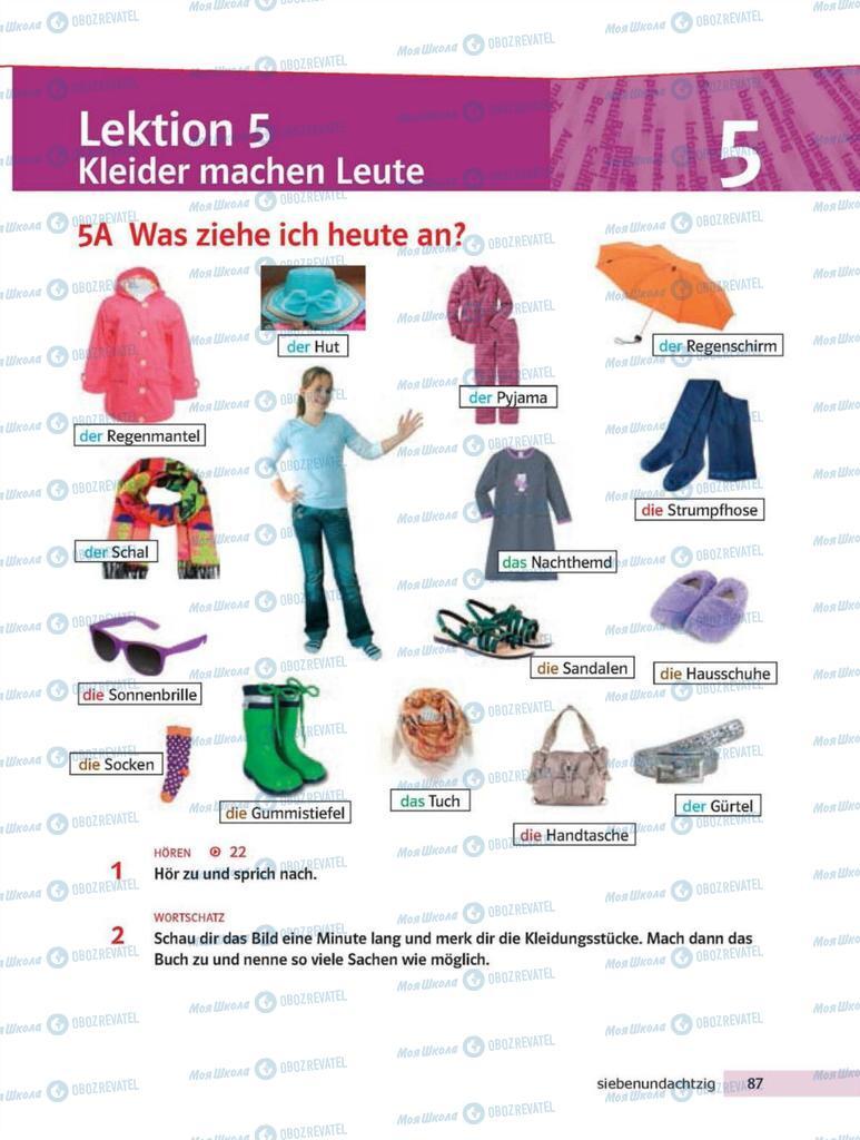 Учебники Немецкий язык 8 класс страница 87
