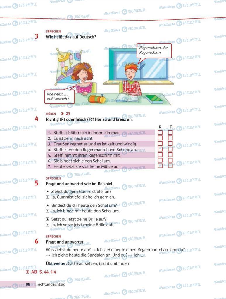 Учебники Немецкий язык 8 класс страница 88