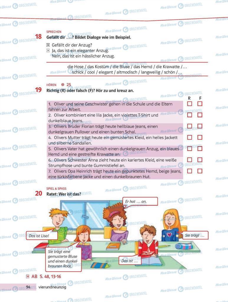 Учебники Немецкий язык 8 класс страница 94