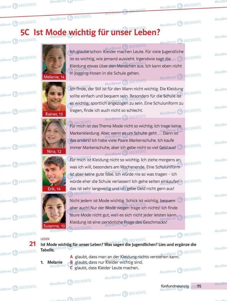 Учебники Немецкий язык 8 класс страница 95