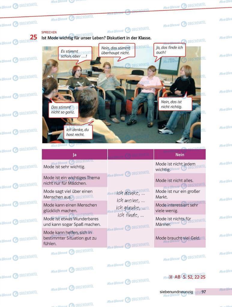 Підручники Німецька мова 8 клас сторінка 97