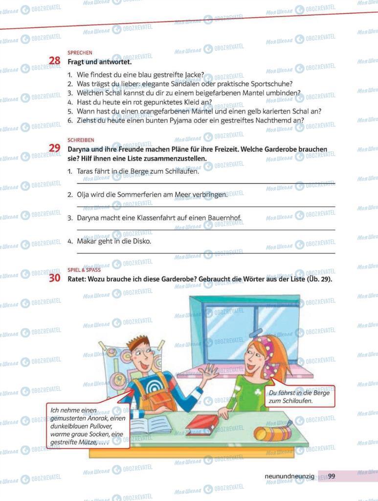 Учебники Немецкий язык 8 класс страница 99