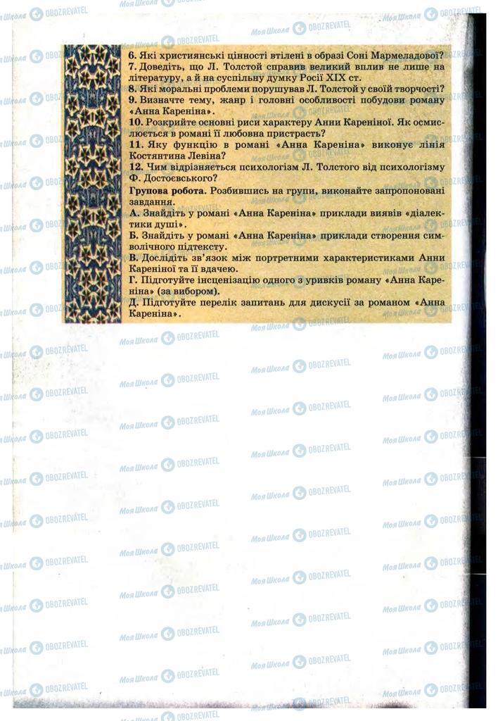 Підручники Зарубіжна література 10 клас сторінка 140