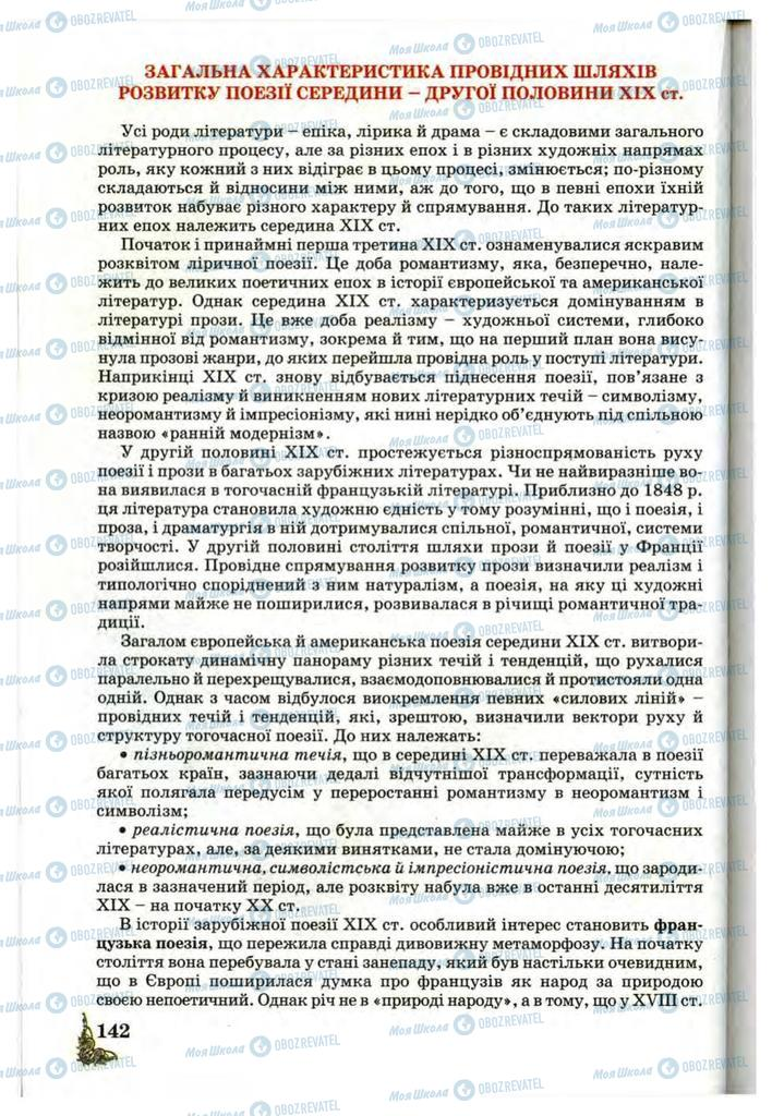 Учебники Зарубежная литература 10 класс страница  142
