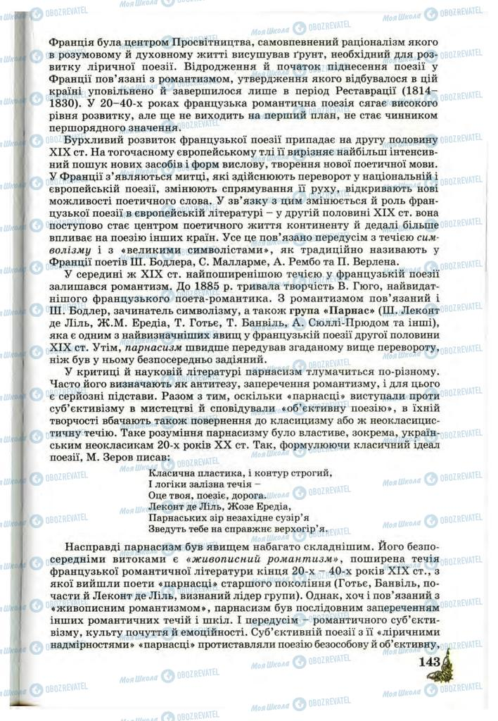Підручники Зарубіжна література 10 клас сторінка 143