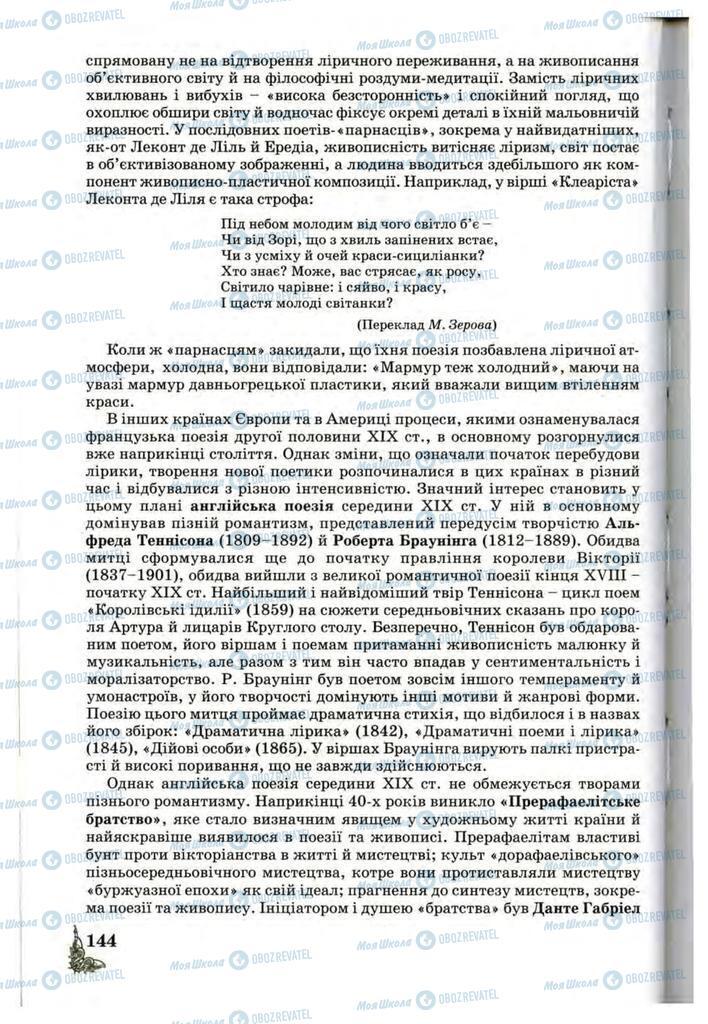 Підручники Зарубіжна література 10 клас сторінка 144