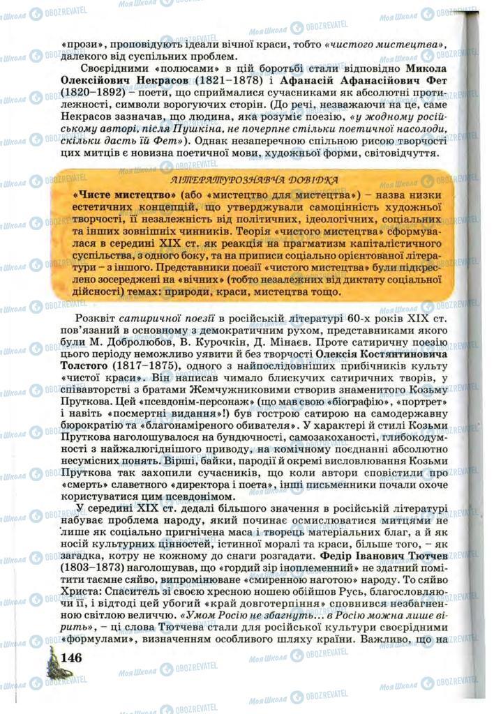 Підручники Зарубіжна література 10 клас сторінка 146