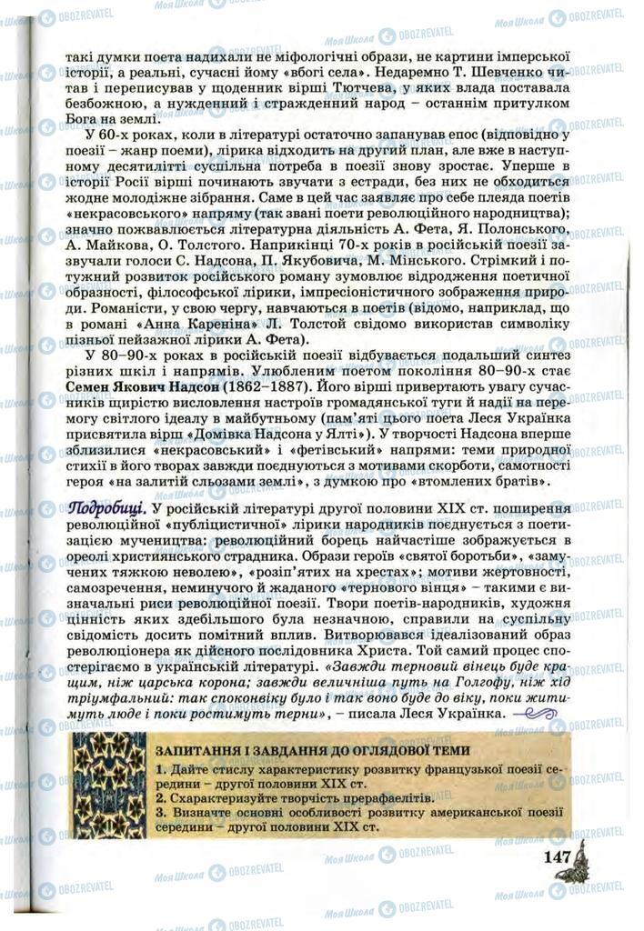 Підручники Зарубіжна література 10 клас сторінка 147