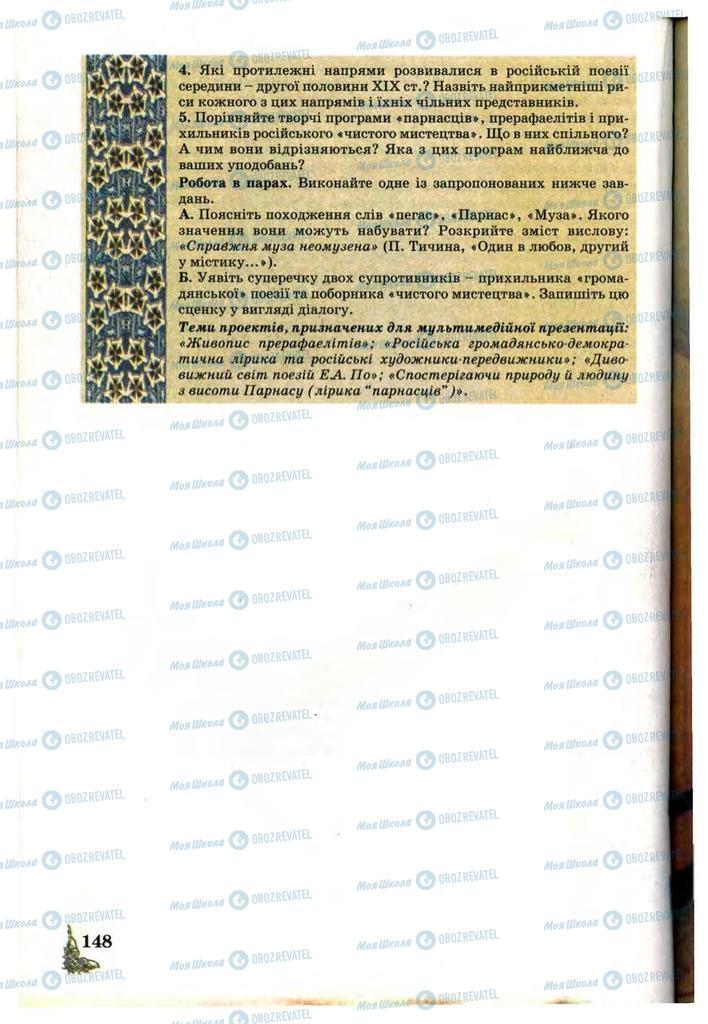 Підручники Зарубіжна література 10 клас сторінка 148