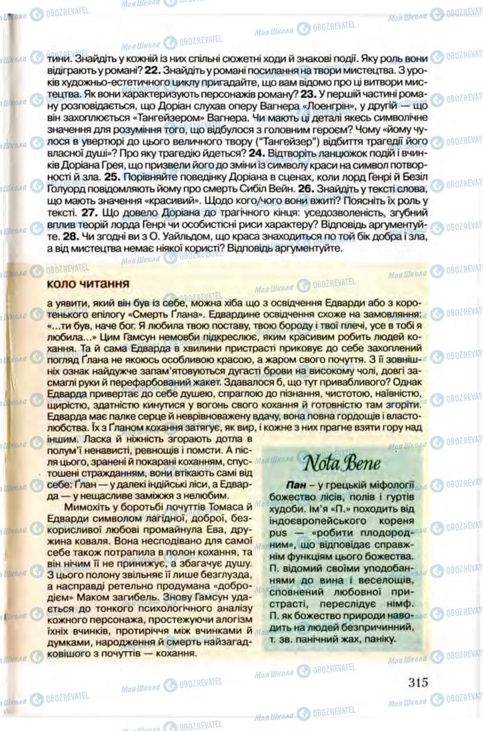 Підручники Зарубіжна література 10 клас сторінка 315