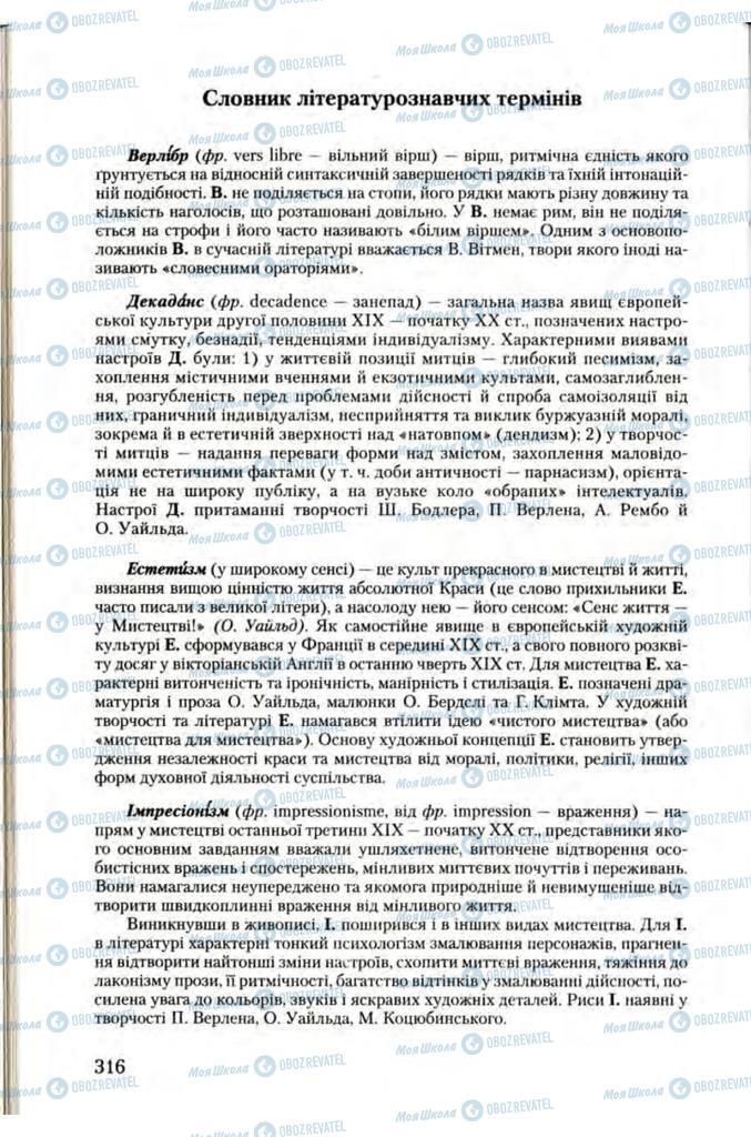 Підручники Зарубіжна література 10 клас сторінка  316