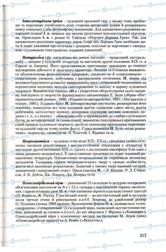 Підручники Зарубіжна література 10 клас сторінка 317