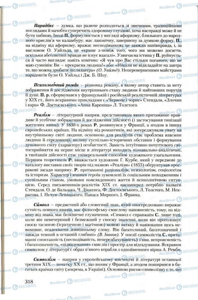 Підручники Зарубіжна література 10 клас сторінка 318