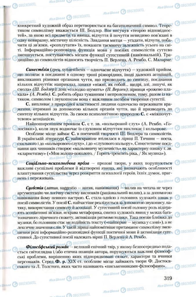 Учебники Зарубежная литература 10 класс страница 319