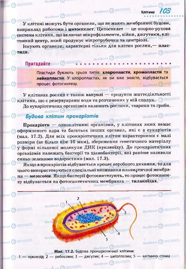 Підручники Біологія 10 клас сторінка 103
