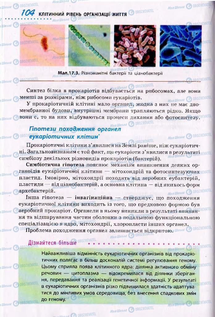 Підручники Біологія 10 клас сторінка 104