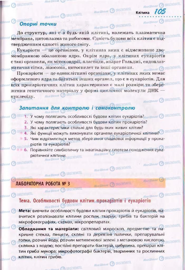 Підручники Біологія 10 клас сторінка 105