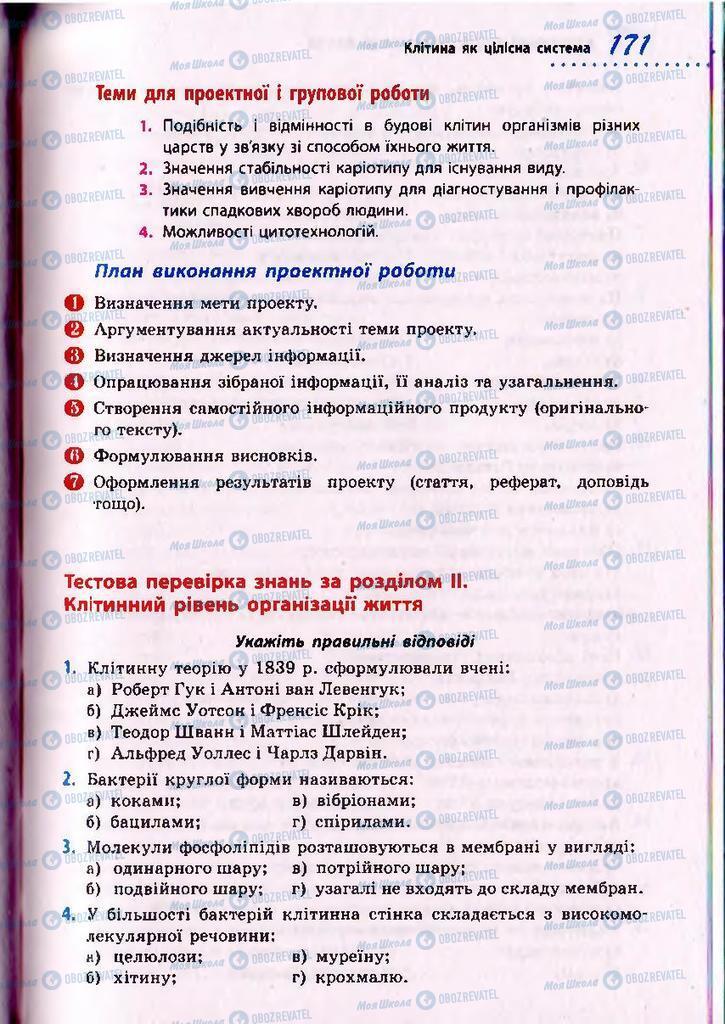 Підручники Біологія 10 клас сторінка 171