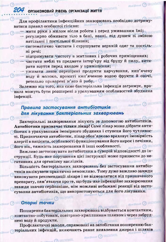 Підручники Біологія 10 клас сторінка 204