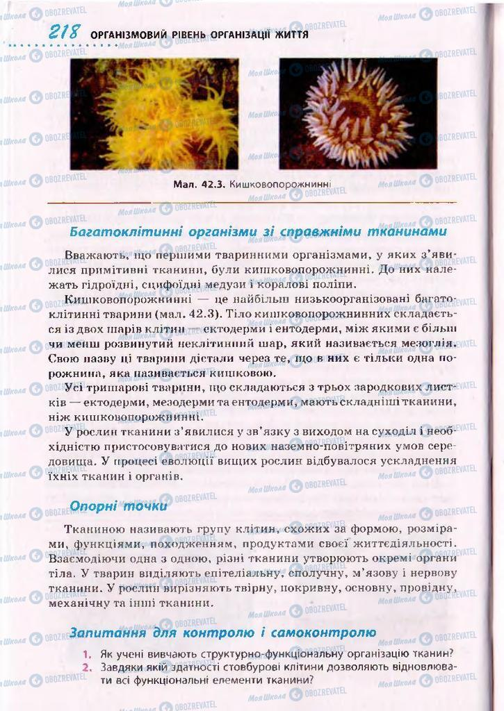 Підручники Біологія 10 клас сторінка 218
