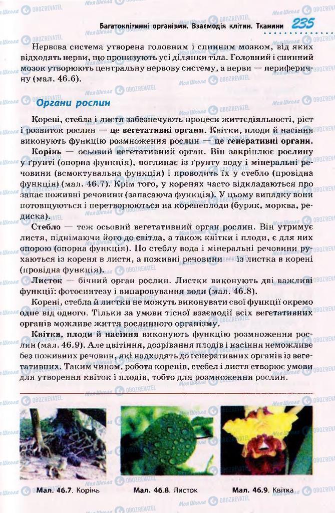 Підручники Біологія 10 клас сторінка 235