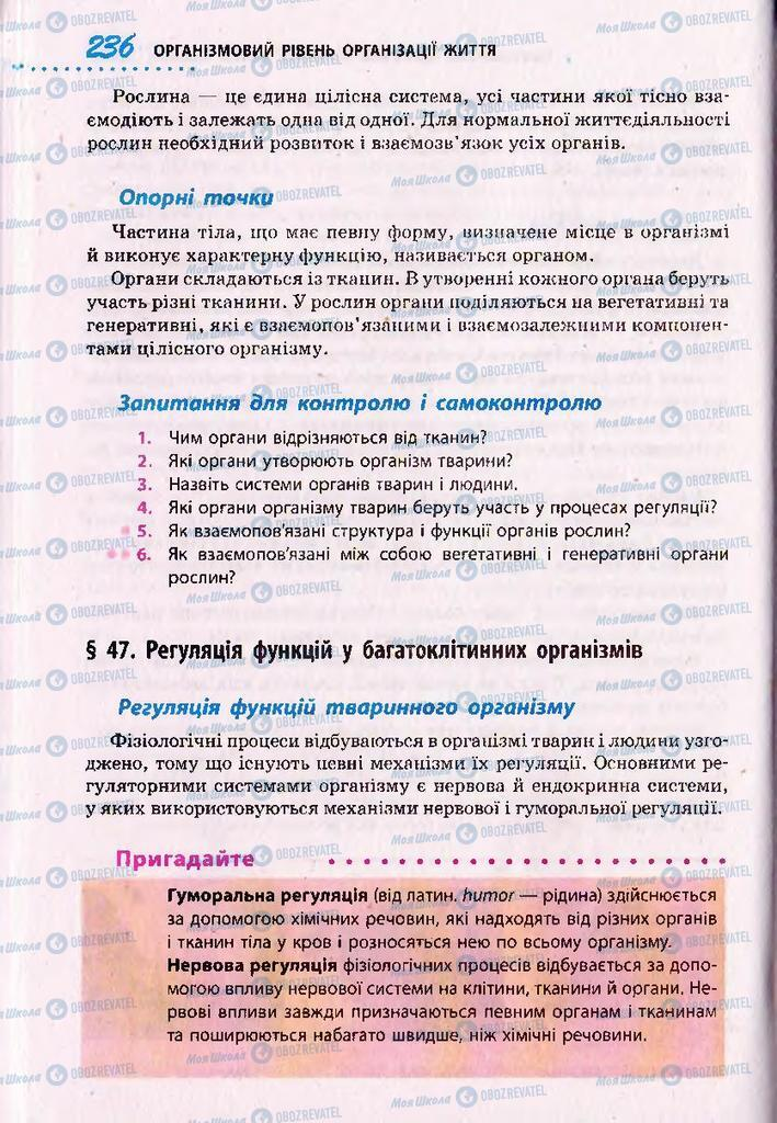 Учебники Биология 10 класс страница  236