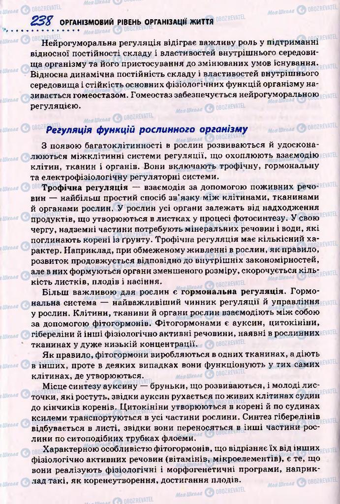 Підручники Біологія 10 клас сторінка 238