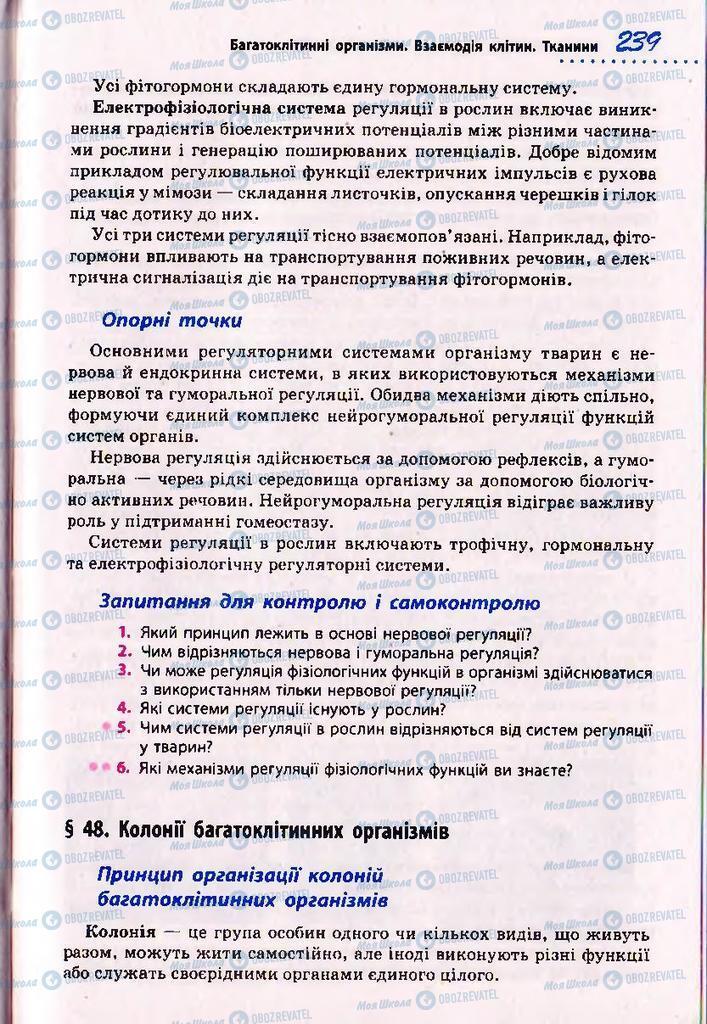 Учебники Биология 10 класс страница  239
