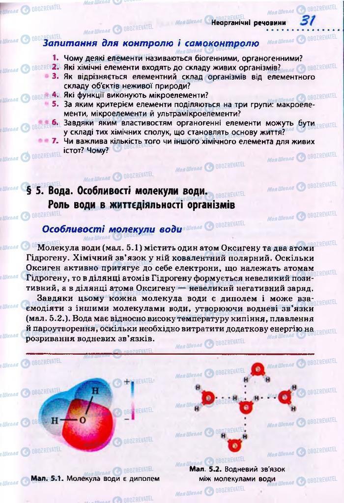 Підручники Біологія 10 клас сторінка  31