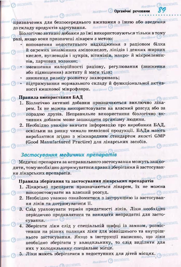 Учебники Биология 10 класс страница 89
