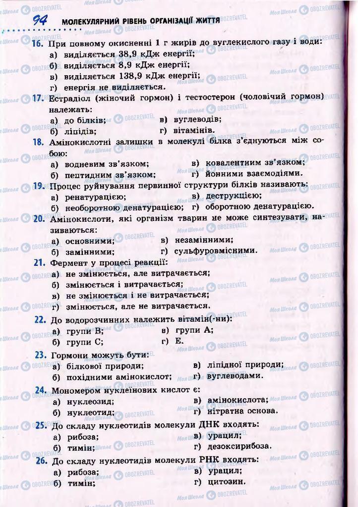 Учебники Биология 10 класс страница 94