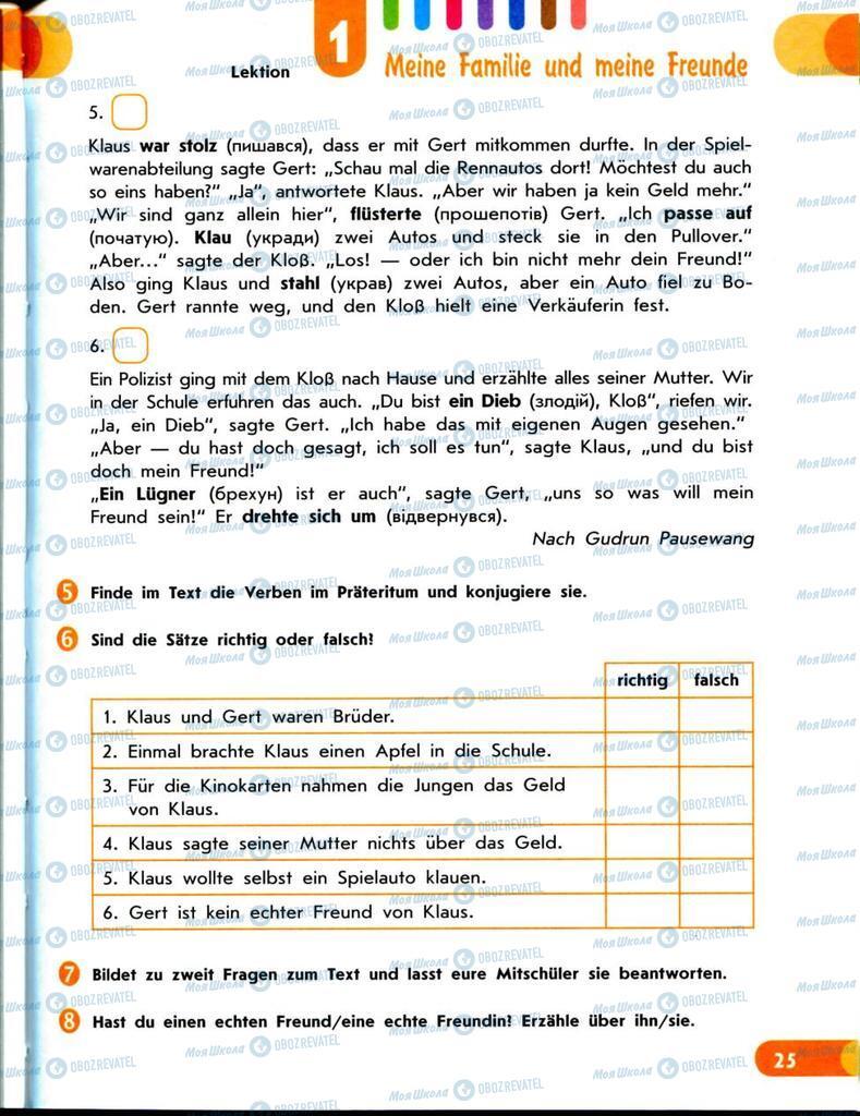 Учебники Немецкий язык 8 класс страница 25