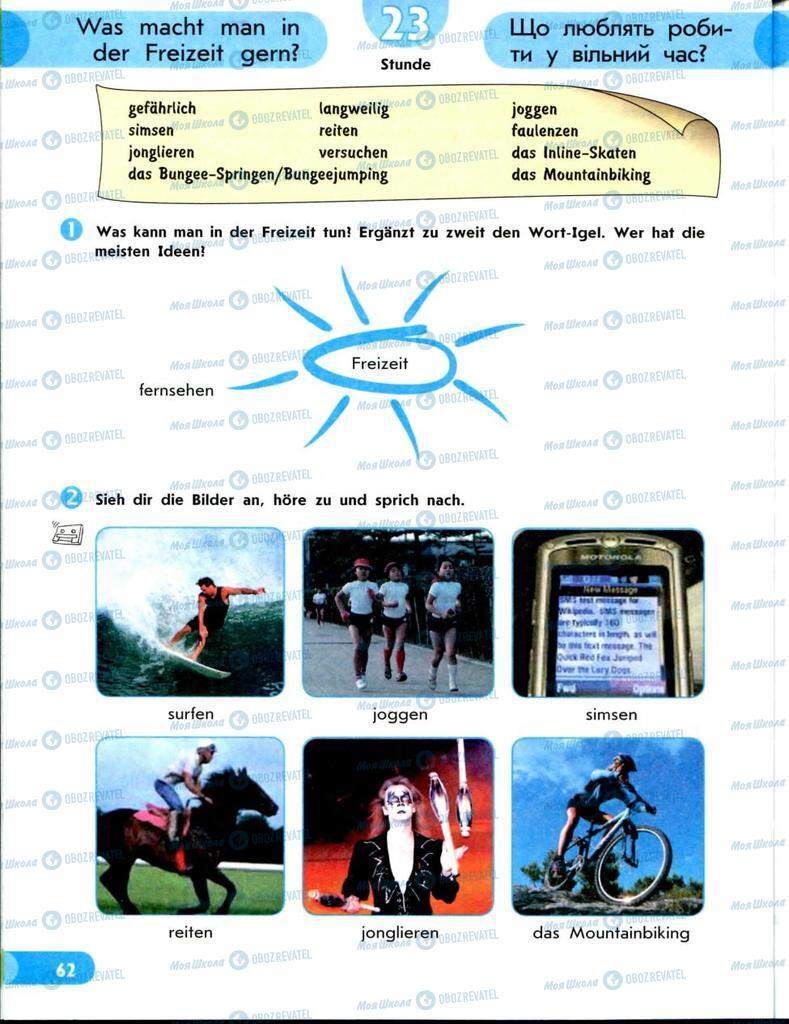 Підручники Німецька мова 8 клас сторінка  62