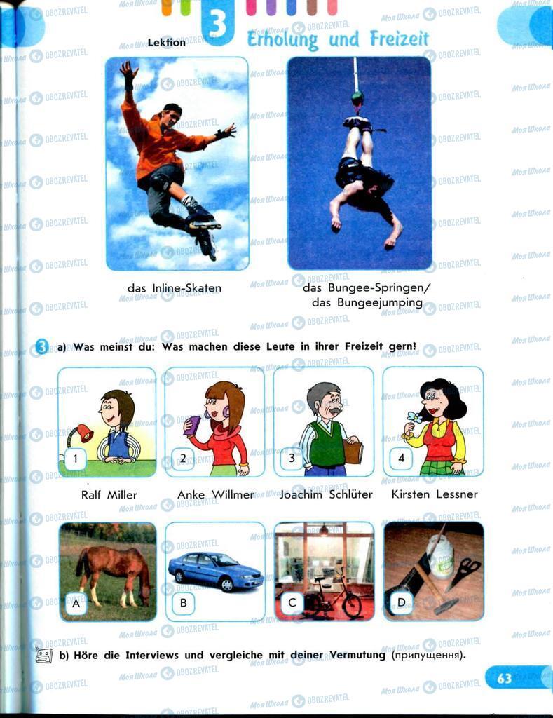 Підручники Німецька мова 8 клас сторінка 63