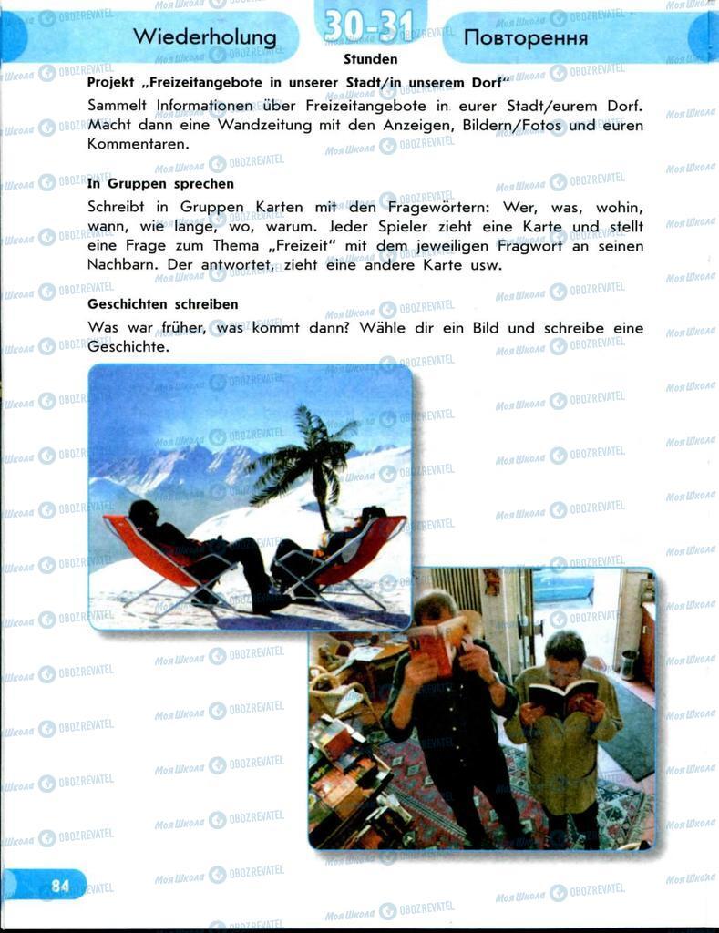 Підручники Німецька мова 8 клас сторінка  84