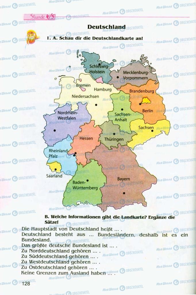 Підручники Німецька мова 8 клас сторінка 128